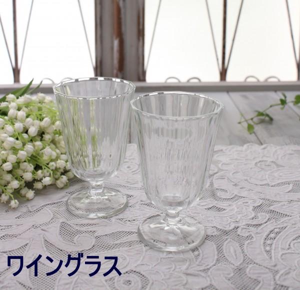 アンティーク風なガラス食器 アンナ・ワイングラス ガラス グラス コップ ポルトガル製 おしゃれ シャビーシック
