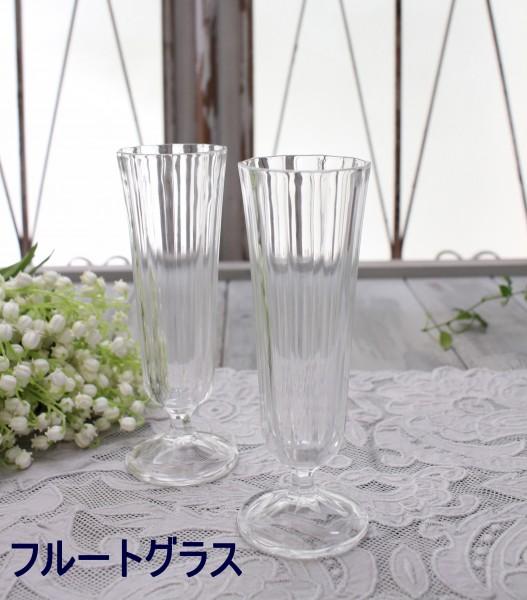 アンティーク風なガラス食器 アンナ・フルートグラス シャンパングラス ガラス グラス コップ ポルトガル製 おしゃれ シャビーシ