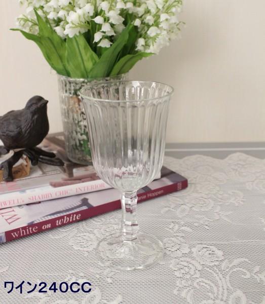 ウォーターワイングラス(コリウール・240cc)ウォーターグラス ワイングラス ガラス グラス コップ ポルトガル製 おしゃれ シャ