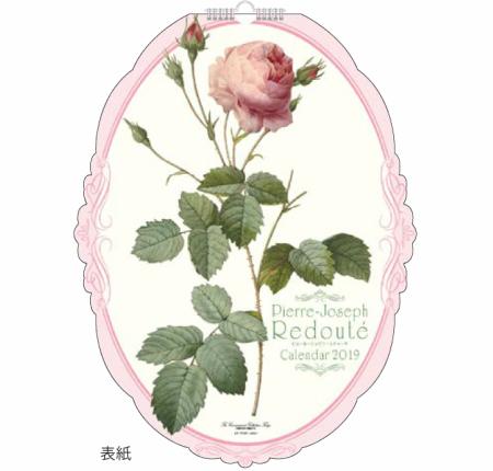 SALE 2019年  ルドゥーテ オーバル壁掛けカレンダー 薔薇 平成31年度 13枚つづり 日本製