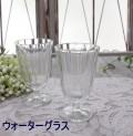 アンティーク風なガラス食器 アンナ・ウォーターグラス ガラス グラス コップ ポルトガル製 おしゃれ シャビーシック