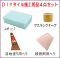 DIYタイル施工用品4点セット