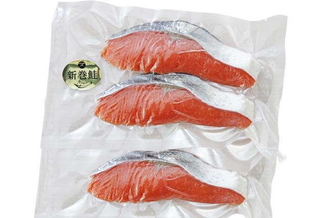 新巻鮭3枚1パック