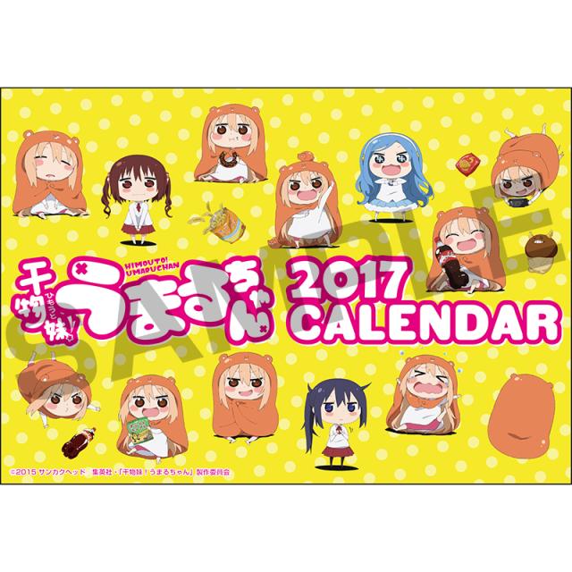 「干物妹!うまるちゃん」ダブルリング卓上カレンダー2017