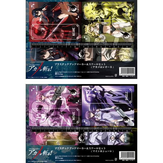 「アカメが斬る!」プラスチックブックマーカー&スケールセット(2種)
