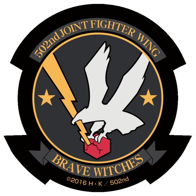 「ブレイブウィッチーズ」502部隊章レザーワッペン