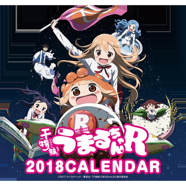 「干物妹!うまるちゃんR」ゆらゆら卓上カレンダー2018