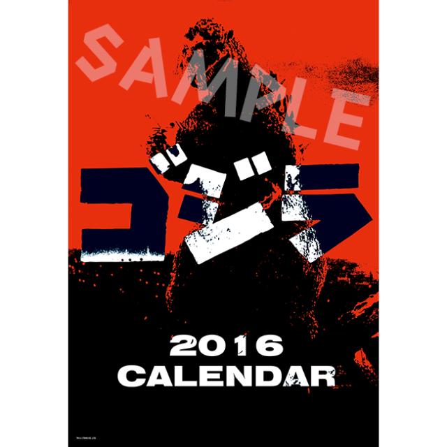 「ゴジラ」B2壁掛けカレンダー2016