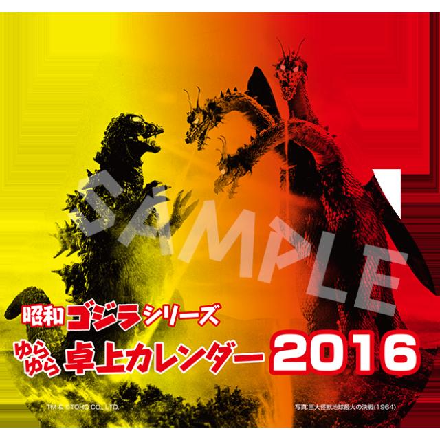 「ゴジラ」昭和ゴジラシリーズ ゆらゆら卓上カレンダー2016