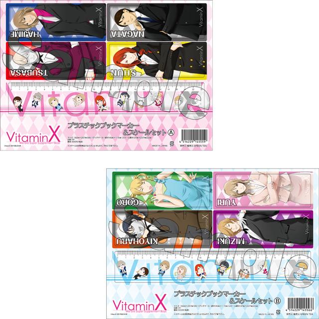 「VitaminX」プラスチックブックマーカー&スケールセット