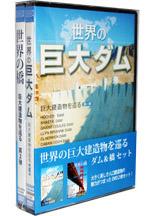 世界の橋&世界の巨大ダム お得2本セット