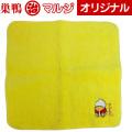 【すがもん】幸せの黄色いハンカチ