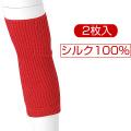 【CA-44】赤シルクサポーターストレート
