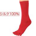 【CA-66】紳士赤シルク5本指靴下