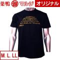 【ガモしろTシャツ】宣伝部長 メンズ半袖Tシャツ