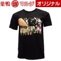 【巣鴨道楽】すがも朝顔市 紳士半袖Tシャツ(黒) 日本製