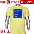 【ガモしろTシャツ】標識 メンズ半袖Tシャツ