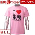 【ガモしろTシャツ】I LOVE 巣鴨 メンズ半袖Tシャツ ※画像のピンクは完売しました※