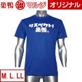 【値下げしました】ガモしろTシャツ リスペクト巣鴨 メンズ半袖Tシャツ