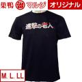 【ガモしろTシャツ】進撃の老人 メンズ半袖Tシャツ