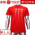 【ガモしろTシャツ】視力検査 メンズ半袖Tシャツ