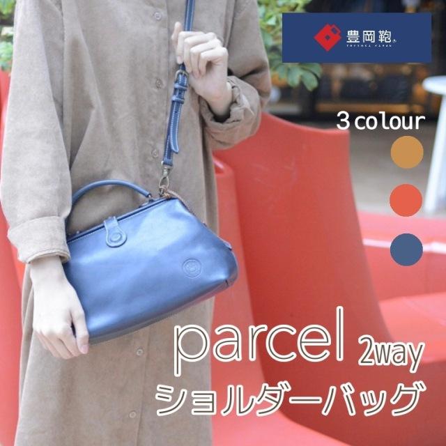 Atelier nuu parcel 豊岡鞄 2way ダレス ショルダーバッグ