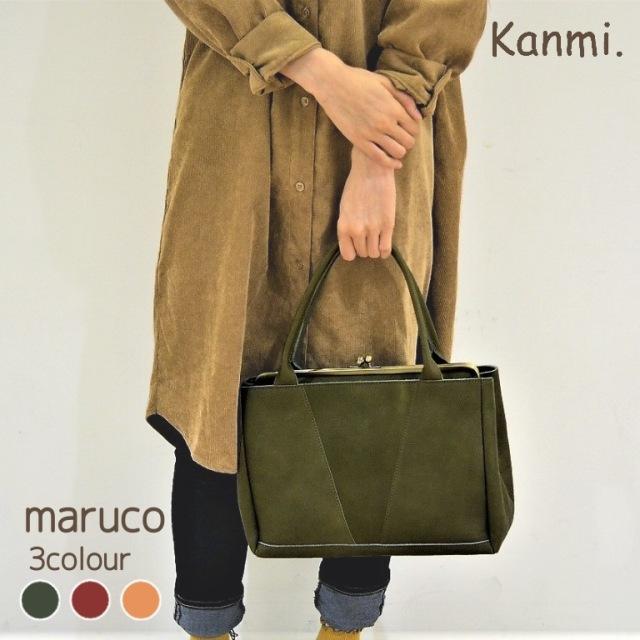 kanmi カンミ maruco がまぐち トートバッグ