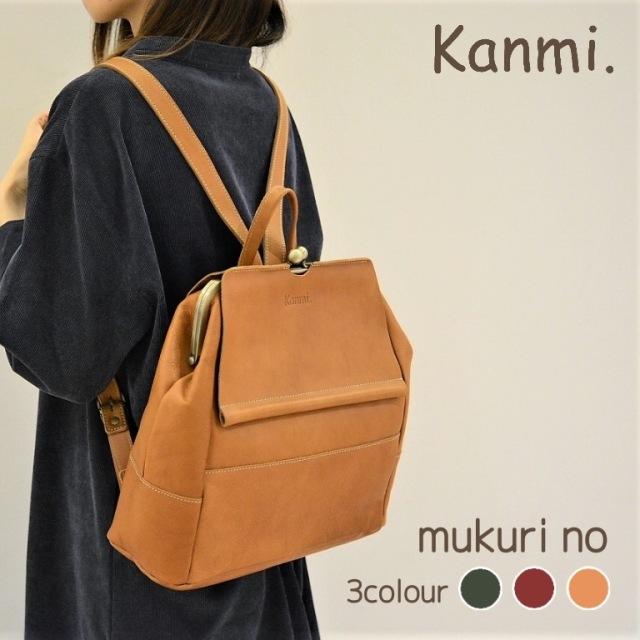 kanmi カンミ mukuri no ガマグチリュック