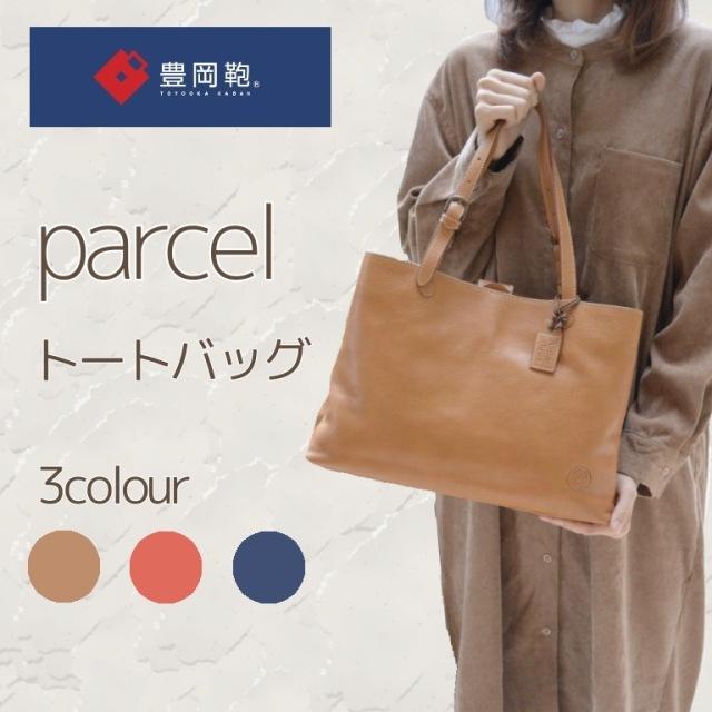 Atelier nuu parcel 豊岡鞄 トートバッグ