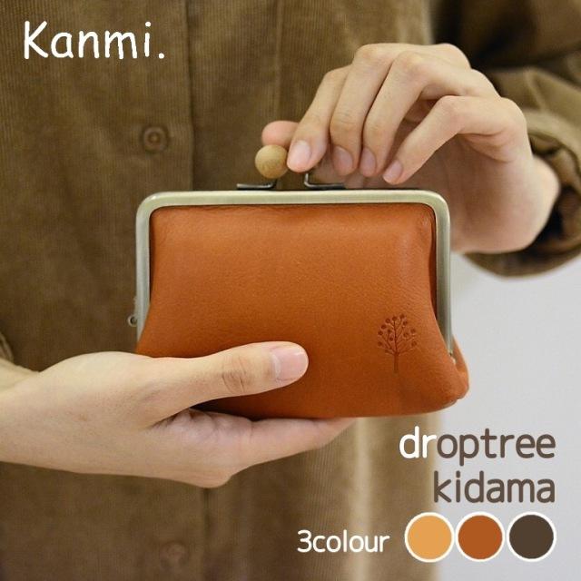 kanmi カンミ ドロップツリー 木玉 ガマグチミニウォレット
