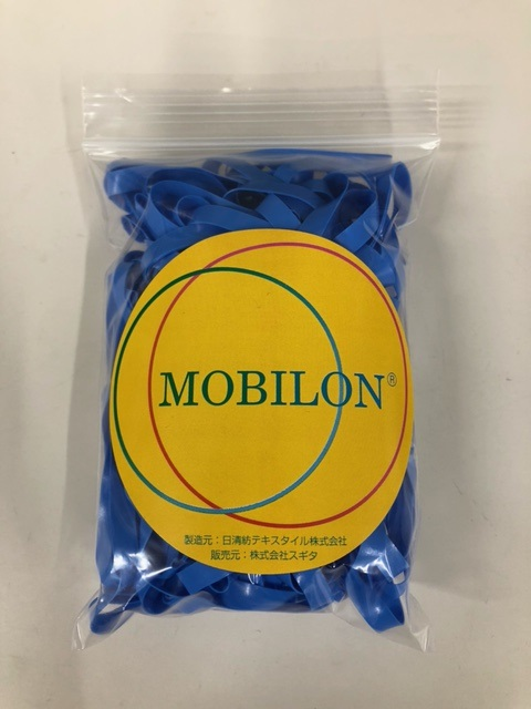 モビロンバンド 折径200mm 50g(約35本)青 洗浄タイプ 特値