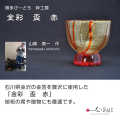 金彩 盃 赤 HA-05-1