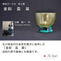 金彩 盃 翠 HA-05-2