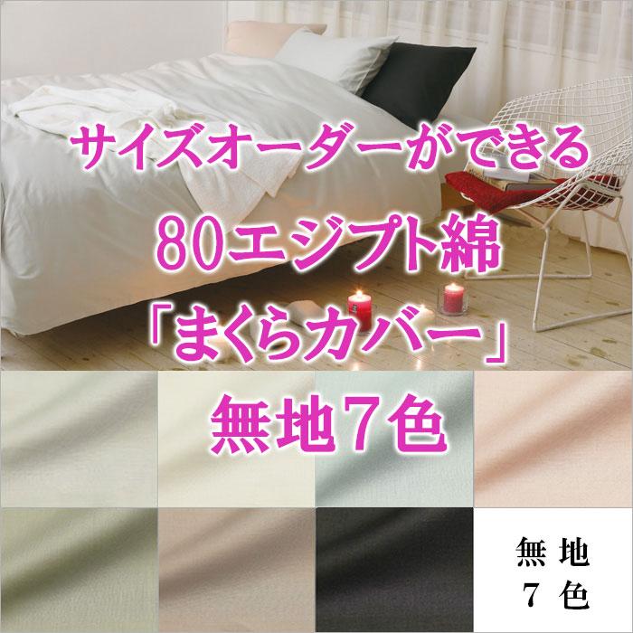 80エジプト綿枕カバー00
