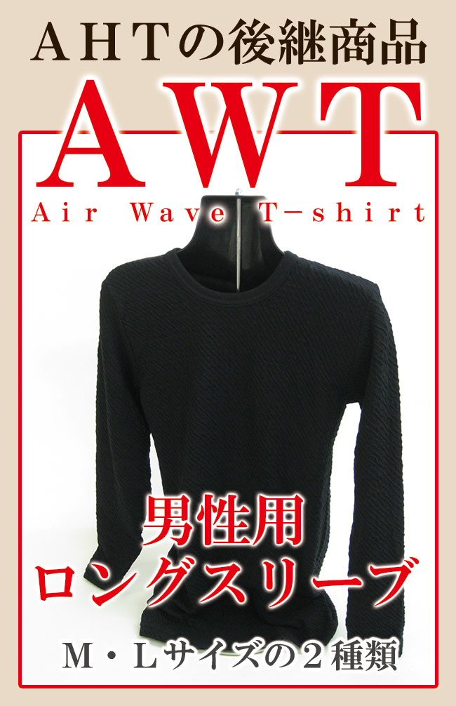 AHTの後継商品「AWT」超あったか肌着男性用長袖1
