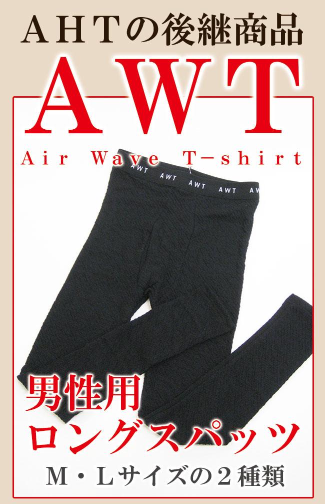 AHTの後継商品「AWT」超あったか肌着男性用ロングスパッツ(ズボン下)1