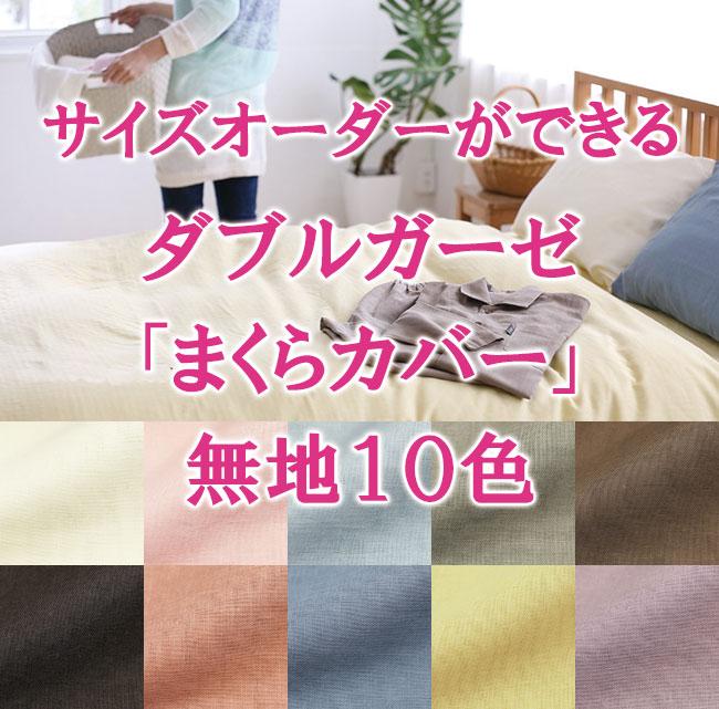 ダブルガーゼ枕カバー