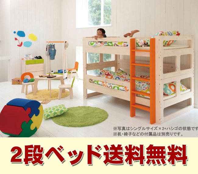 子供の成長に合わせて変化するベッド E-ko 2段ベッド