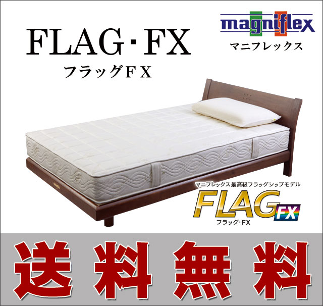 身体を面で支えてくれ体圧分散に抜群!イタリア製高反発マットレス・マニフレックス「フラッグFX」