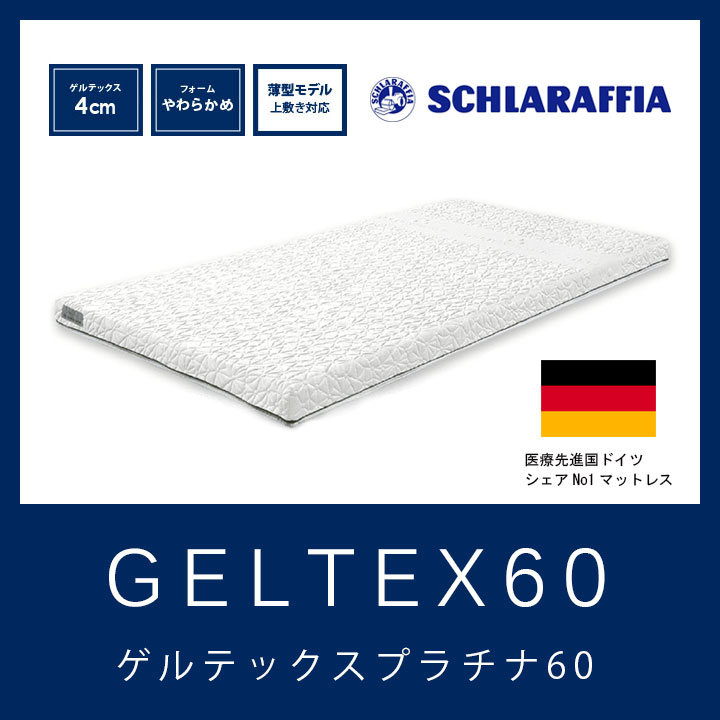 シェララフィア ゲルテックスプラチナ60 00