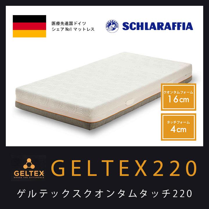 ゲルテックスクオンタムタッチ220-00