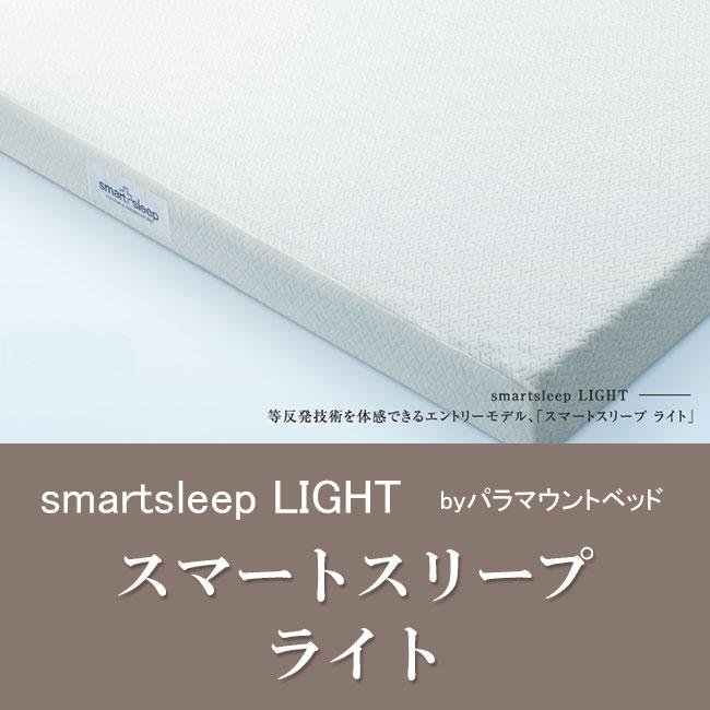 スマートスリープライト01