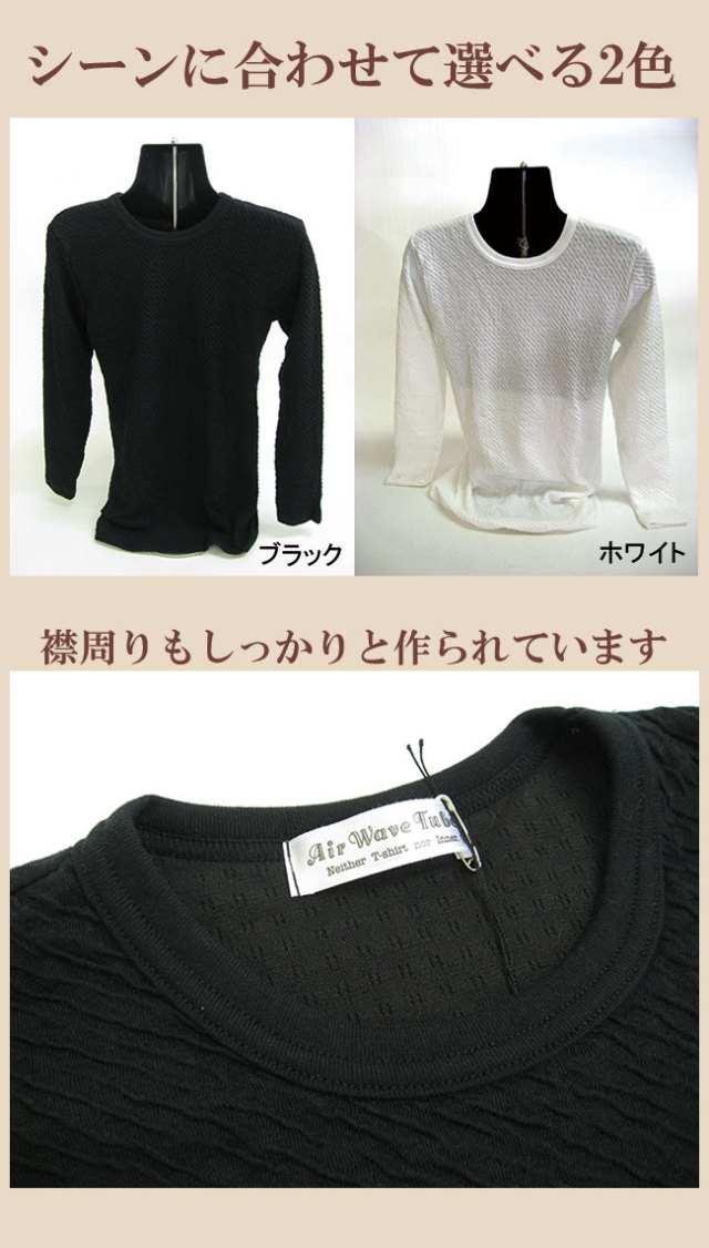 AHTの後継商品「AWT」超あったか肌着男性用長袖2