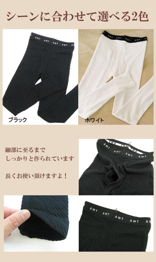 AHTの後継商品「AWT」超あったか肌着男性用ロングスパッツ(ズボン下)2