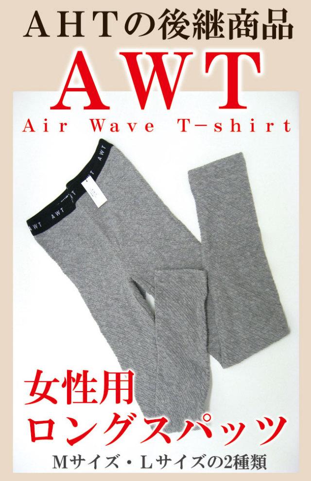 大人気あったか肌着AHTの後継商品。「AWT」が新登場!
