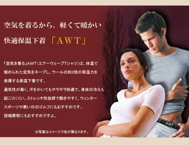 AHTの後継商品「AWT」超あったか肌着(共通)2