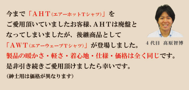AHTの後継商品「AWT」超あったか肌着(共通)1