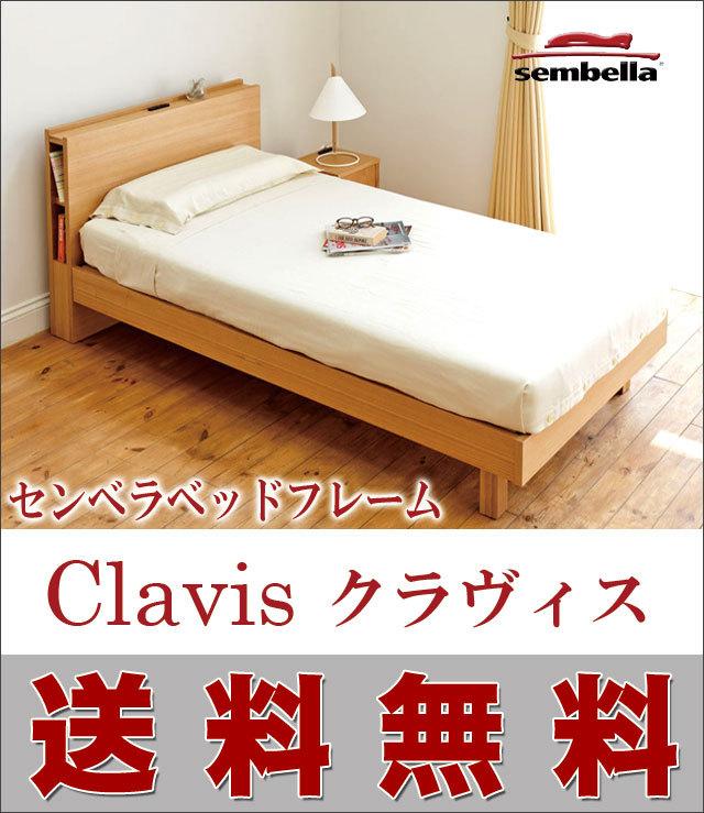 タモ材ベッドフレーム Clavis(クラヴィス)