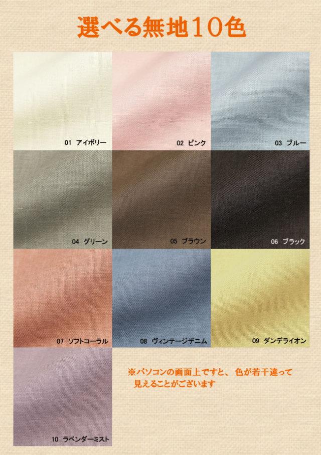 布団カバーWガーゼ10-2