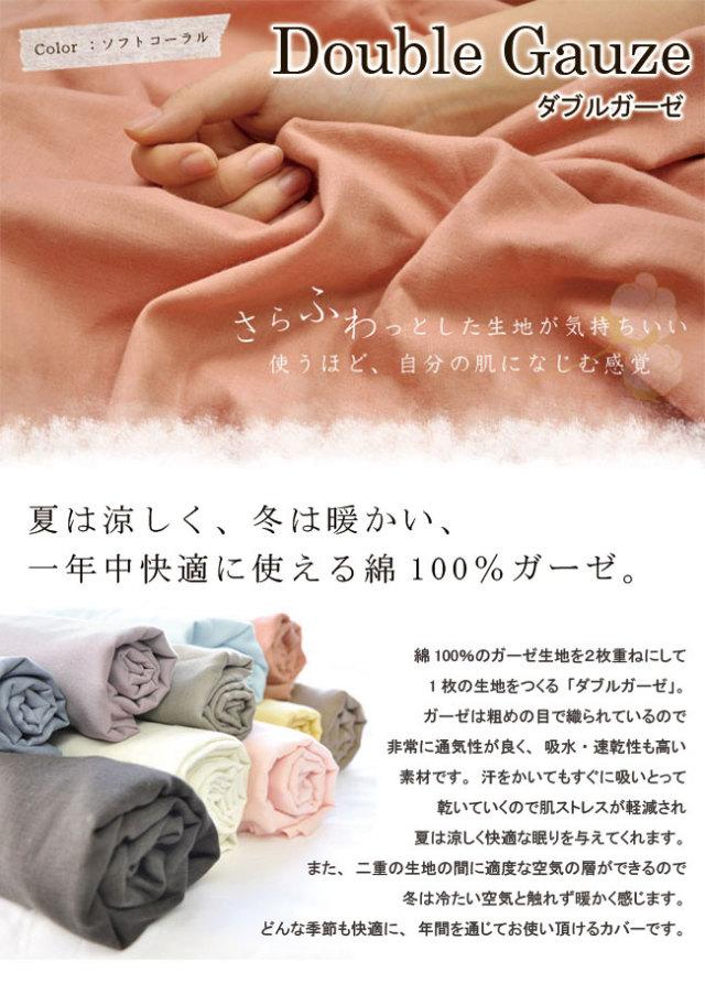 布団カバーWガーゼ10-1